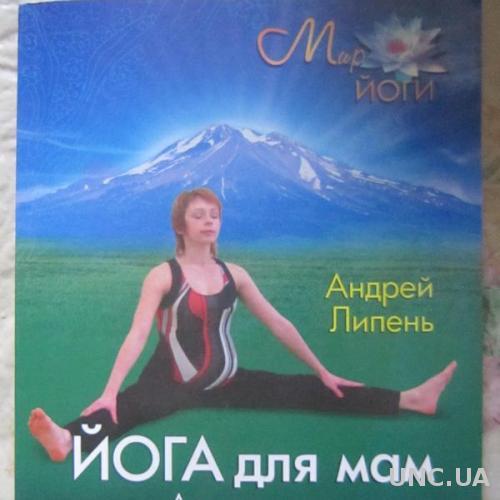 Книга + диск Йога для мам Асаны для зачатия, при беременности и после родов