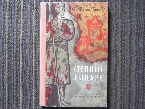 Книга для детей Дм. Петров Степные рыцари историческая повесть