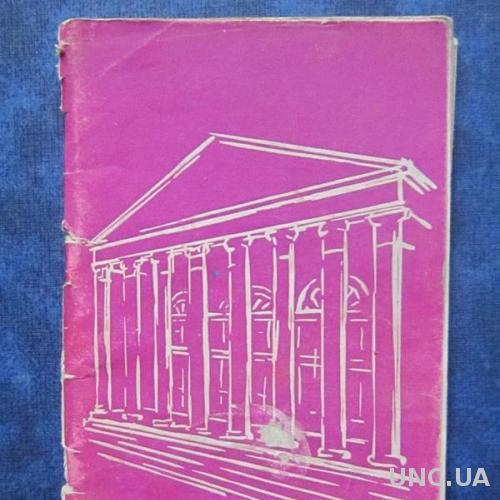 Книга Донецкий театр им. Артёма 1965 Репертуар, актёры (брошюра)