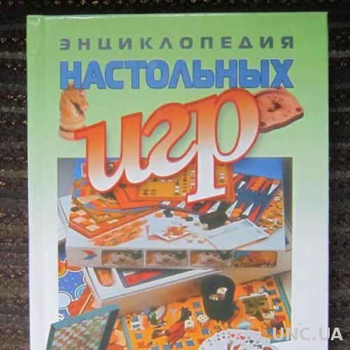 Книга Энциклопедия настольных игр