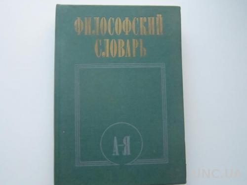 Книга Философский словарь