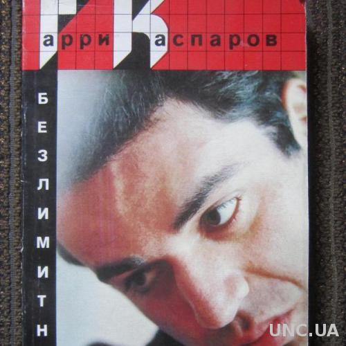 Книга Гарри Каспаров Безлимитный поединок