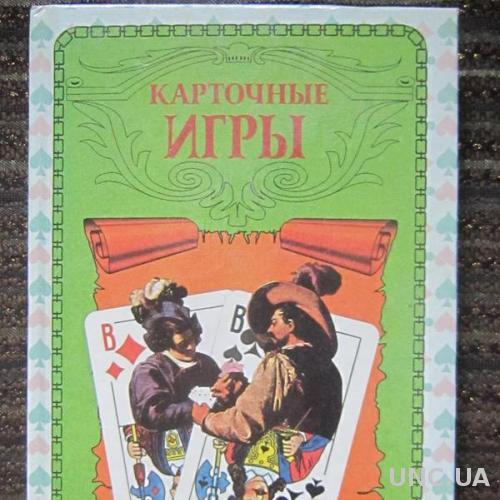 Книга Карточные игры