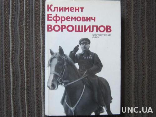 Книга Климент Ворошилов Биографический очерк
