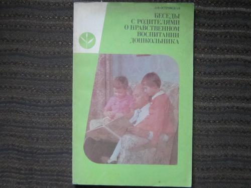 Книга Л. Ф. Островская Беседы с родителями о нравственном воспитании дошкольника