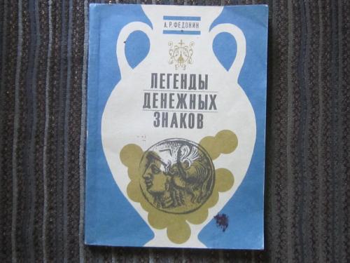 Книга Легенды денежных знаков Федонин А. Р.