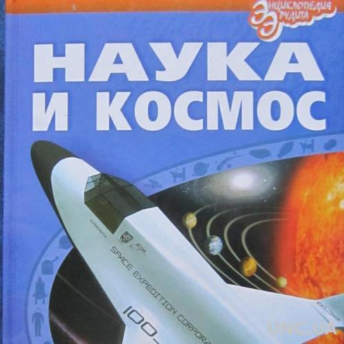 Книга Наука и космос Энциклопедия эрудита