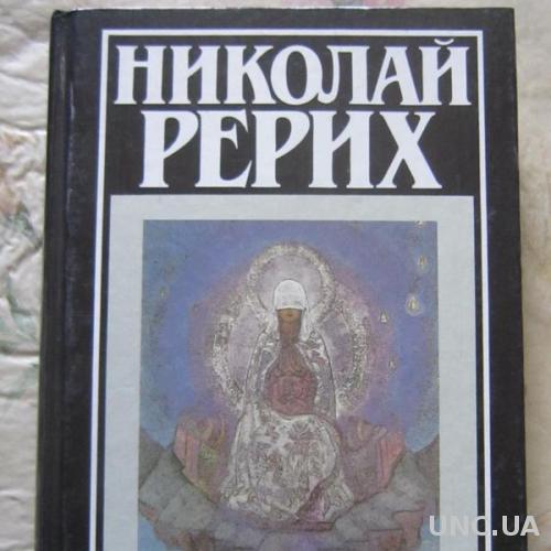 Книга Николай Рерих О Вечном...