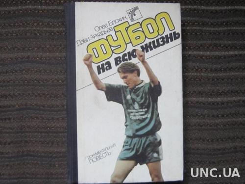 Книга Олег Блохин Футбол на всю жизнь