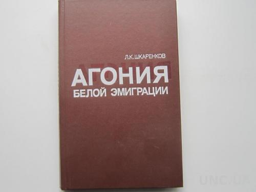 Книга Шкаренков Агония белой эмиграции Историческая