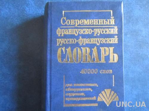 Книга Словарь французско-русский, русско-французский
