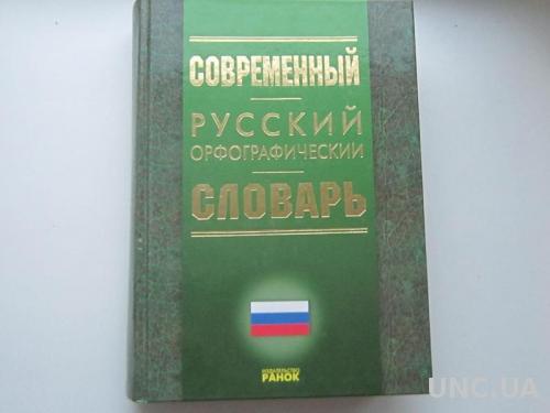 Книга Современный русский орфографический словарь 110 000