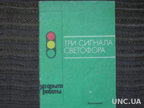 Книга Три сигнала светофораИгры, сценарии вечеров досуга