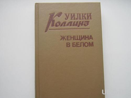 Книга Уилки Коллинз Женщина в белом Роман