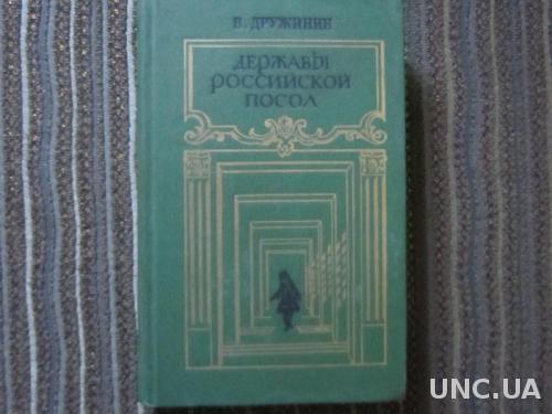 Книга В. Дружинин Державы российской посол Исторический роман