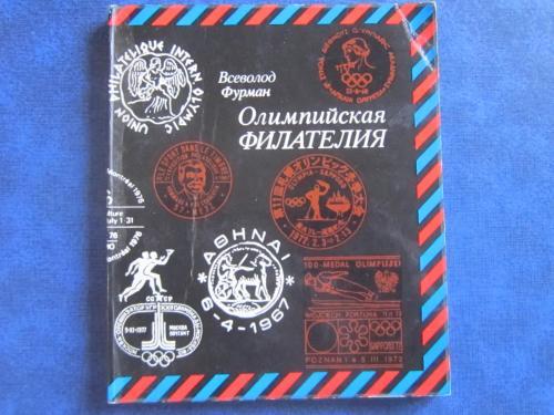 Книга Всеволод Фурман Олимпийская филателия