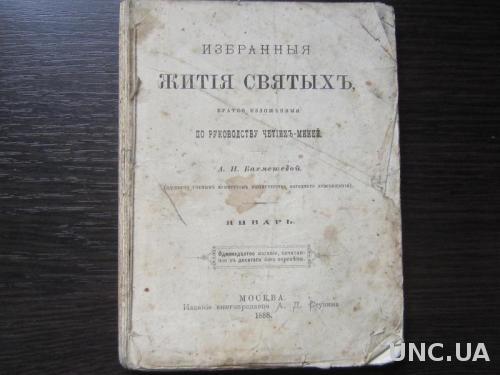 Книга Жития Святых 1888