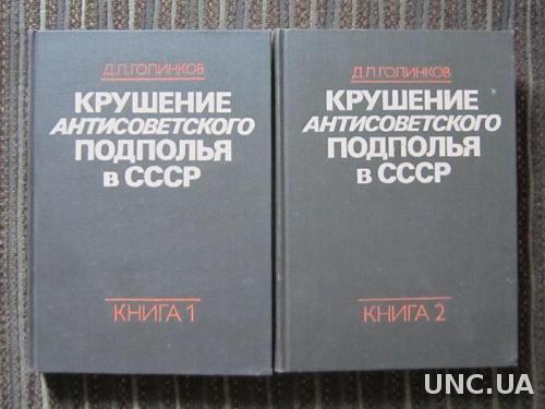 Книги Голенков Крушение антисоветского подполья в СССР в 2-х томах