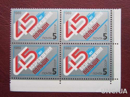 кварт нижний СССР 1989 Возрождение Польши 45 MNH