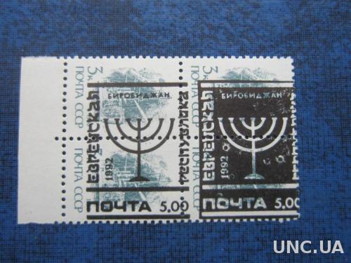 Кварт марки Россия провизорий Биробиджан 1992 на 3 коп светлый и тёмный MNH