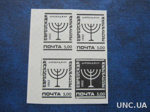 Кварт марки Россия провизорий Биробиджан 1992 на почтовой бумаге MNH