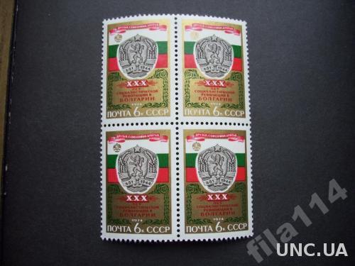 кварт СССР 1974 Болгария MNH