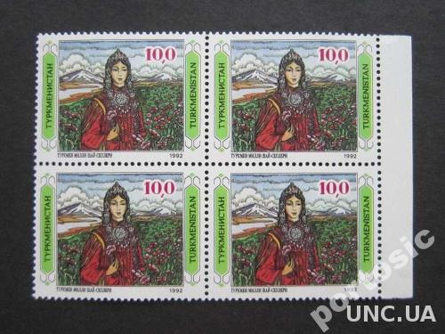 кварт Туркменистан 1992 национальный костюм MNH
