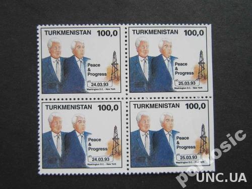 кварт Туркменистан 1993 Клинтон Ниязов MNH