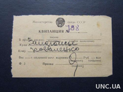 квитанция заказного отправления от 1967