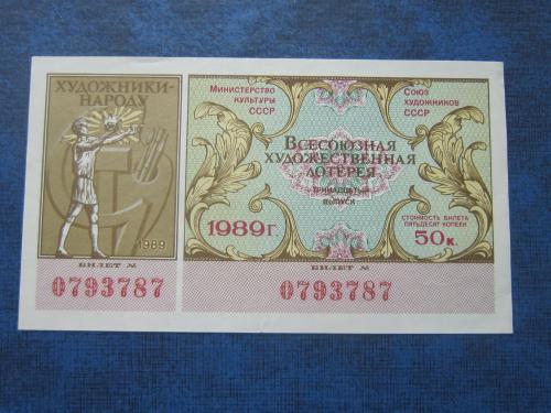 Лотерея СССР 1989 всесоюзная художественная