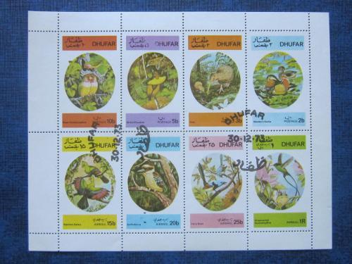 м/лист 8 марок Дуфар 1973 фауна птички гаш
