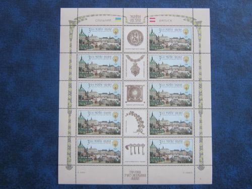 Малый лист Украина 2006 Львов 750 лет совместный выпуск с Австрией MNH