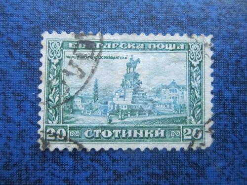 Марка Болгария 1921 стандарт памятник освободителям гаш