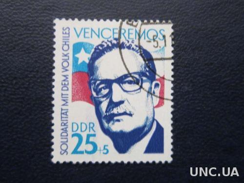 марка ГДР Сальвадор Альенде