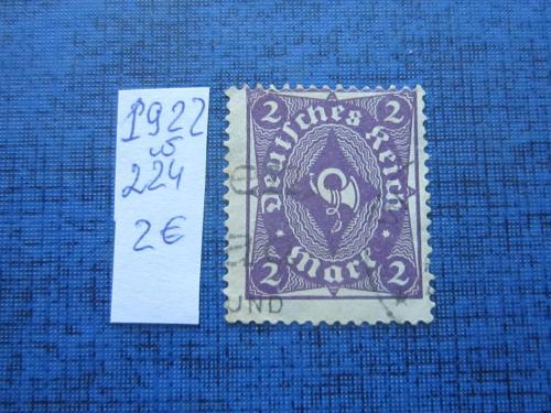 Марка Германия Веймарская республика 1922 стандарт 2 марки гаш