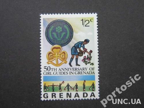 марка Гренада скауты MNH