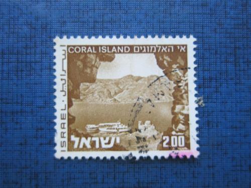 Марка Израиль транспорт корабль кораловый остров гаш