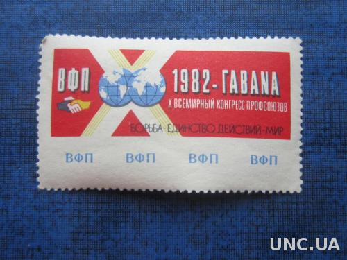 марка непочтовая 1982 профсоюз Гавана