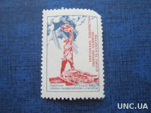 марка непочтовая 1985 Ужгород Охрана памятников