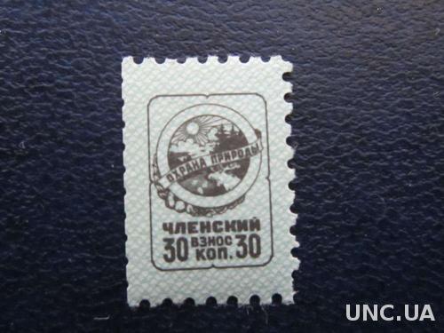 марка непочтовая СССР охрана природы