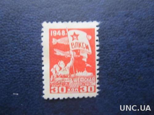 марка непочтовая ВЛКСМ 1948 шефская