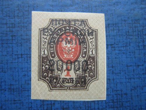 Марка Почта Русской Армии 1920 Врангель Крым 20000/1 руб сетка клей MH