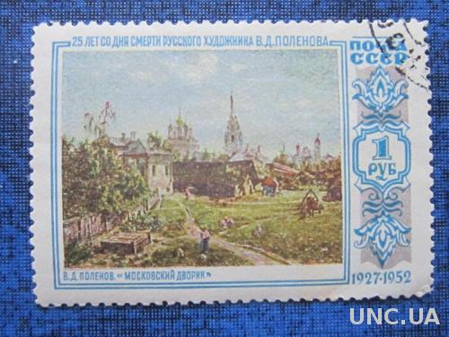 Марка СССР 1952 Поленов Московский дворик гаш.