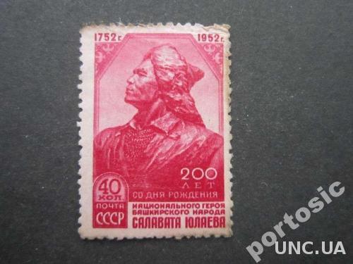 марка СССР 1952 Салават Юлаев