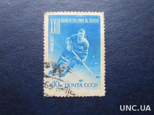 марка СССР 1957 хоккей ЧМ Москва