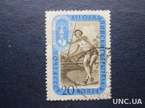 марка СССР 1957 олимпиада метание копья