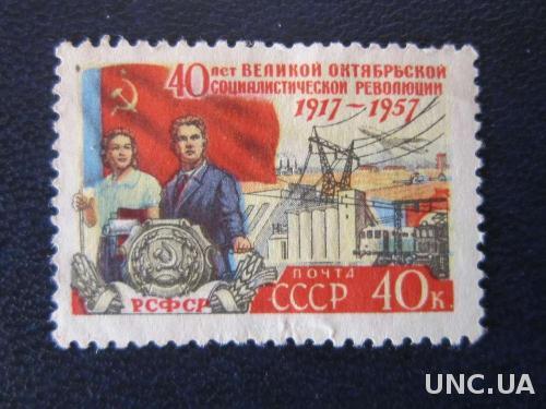 марка СССР 1957 РСФСР