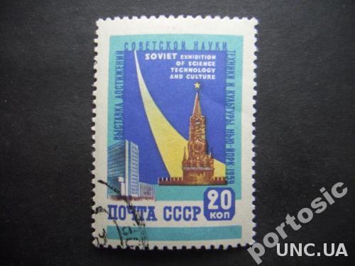 марка СССР 1959 Выставка достиж. сов. науки 20 коп