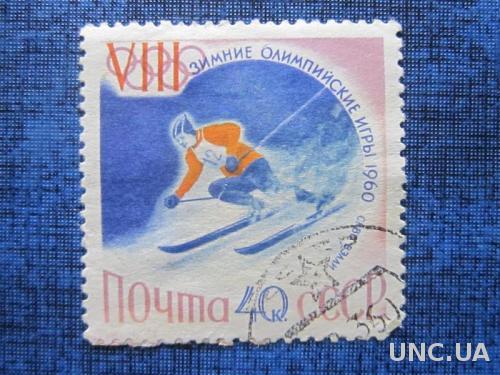 Марка СССР 1960 олимпиада Скво Вэлли лыжи гаш.