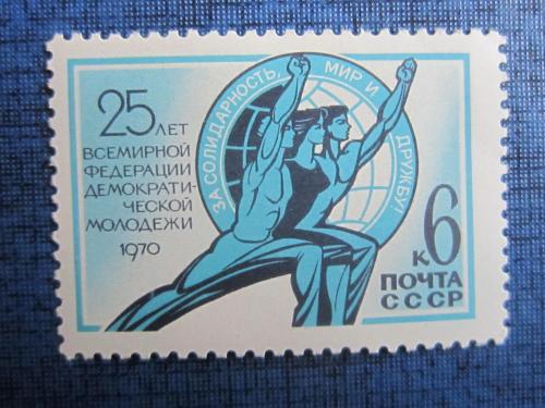 марка СССР 1970 25 лет федерации молодёжи н/гаш MNH